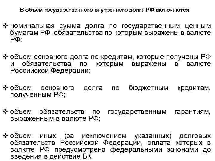 В объем государственного внутреннего долга РФ включаются: v номинальная сумма долга по государственным ценным