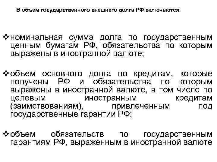 В объем государственного внешнего долга РФ включаются: v номинальная сумма долга по государственным ценным