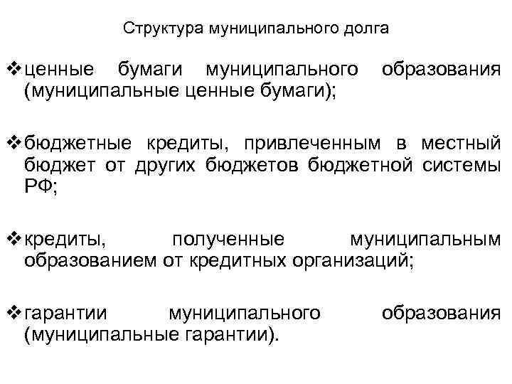 Структура муниципального долга v ценные бумаги муниципального (муниципальные ценные бумаги); образования v бюджетные кредиты,