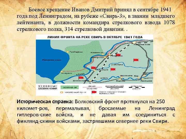 Боевое крещение Иванов Дмитрий принял в сентябре 1941 года под Ленинградом, на рубеже «Свирь-3»