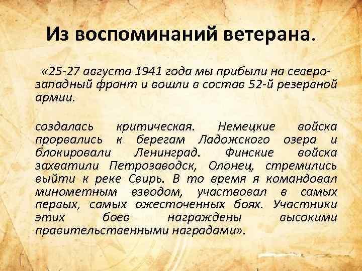 Из воспоминаний ветерана. « 25 -27 августа 1941 года мы прибыли на северозападный фронт