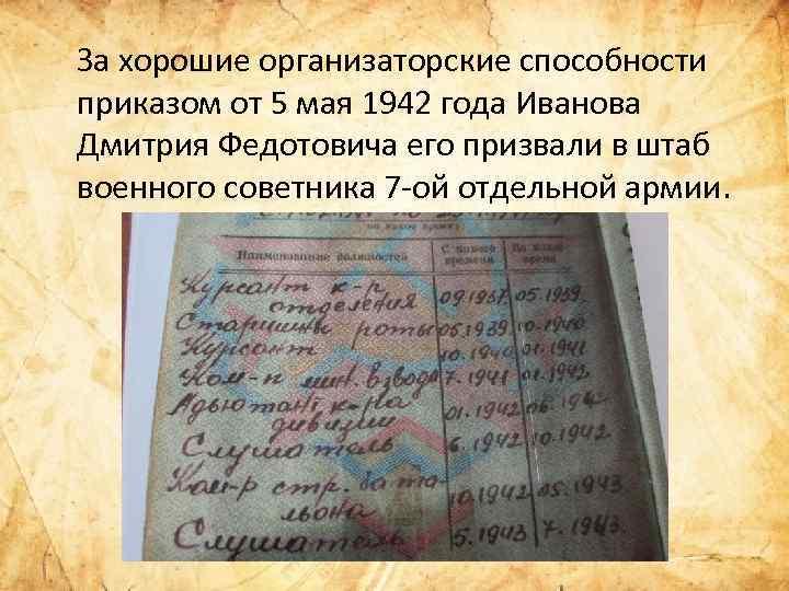 За хорошие организаторские способности приказом от 5 мая 1942 года Иванова Дмитрия Федотовича его