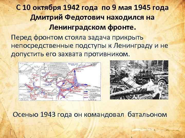 С 10 октября 1942 года по 9 мая 1945 года Дмитрий Федотович находился на