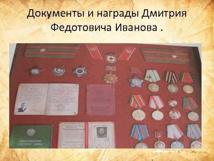 Документы и награды Дмитрия Федотовича Иванова.