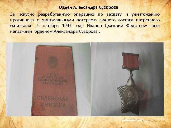 Орден Александра Суворова За искусно разработанную операцию по захвату и уничтожению противника с