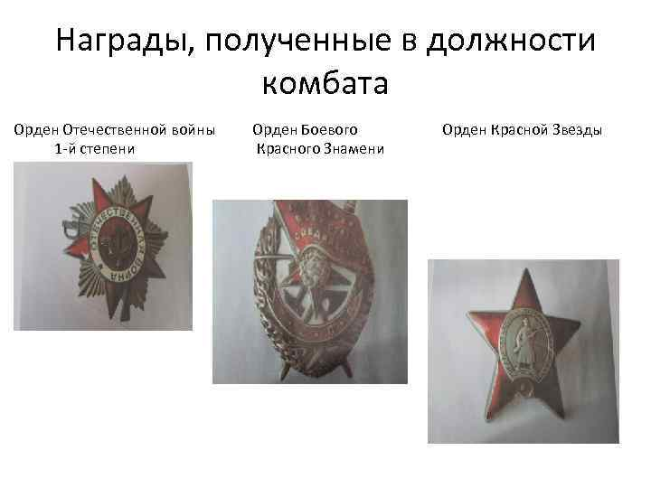 Награды, полученные в должности комбата Орден Отечественной войны Орден Боевого Орден Красной Звезды 1