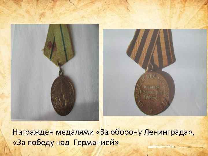 Награжден медалями «За оборону Ленинграда» , «За победу над Германией»