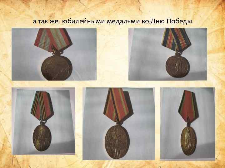 а так же юбилейными медалями ко Дню Победы