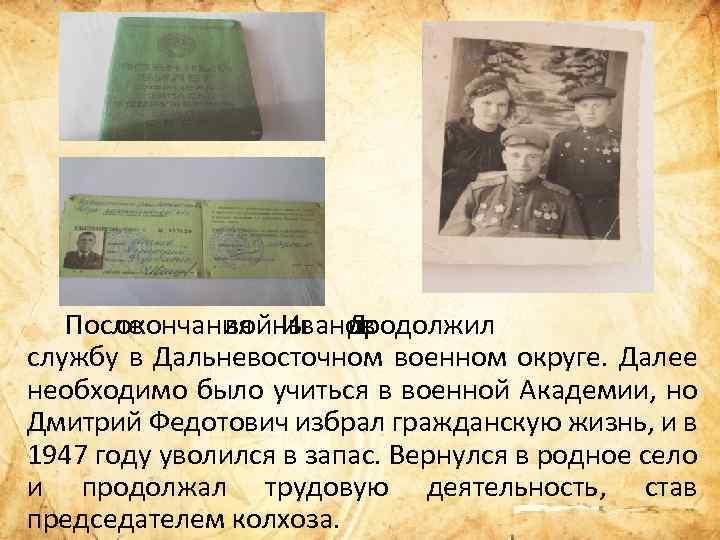 После окончания Иванов войны Д. продолжил службу в Дальневосточном военном округе. Далее необходимо