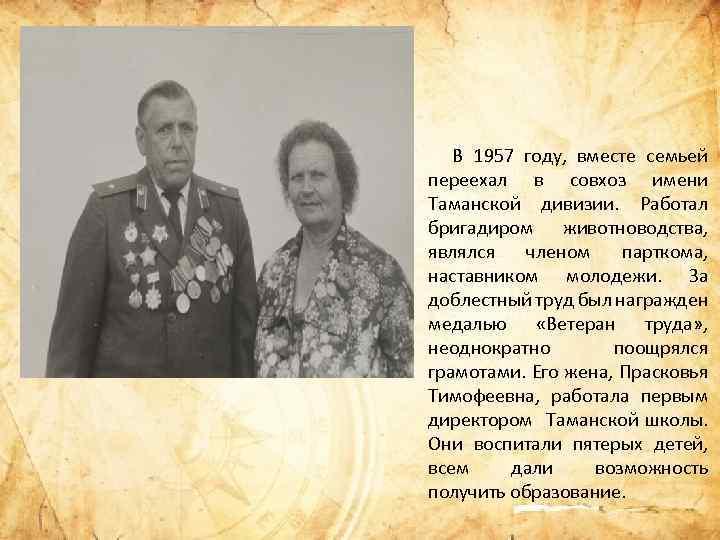 В В 1957 году, вместе семьей переехал в совхоз имени Таманской дивизии. Работал