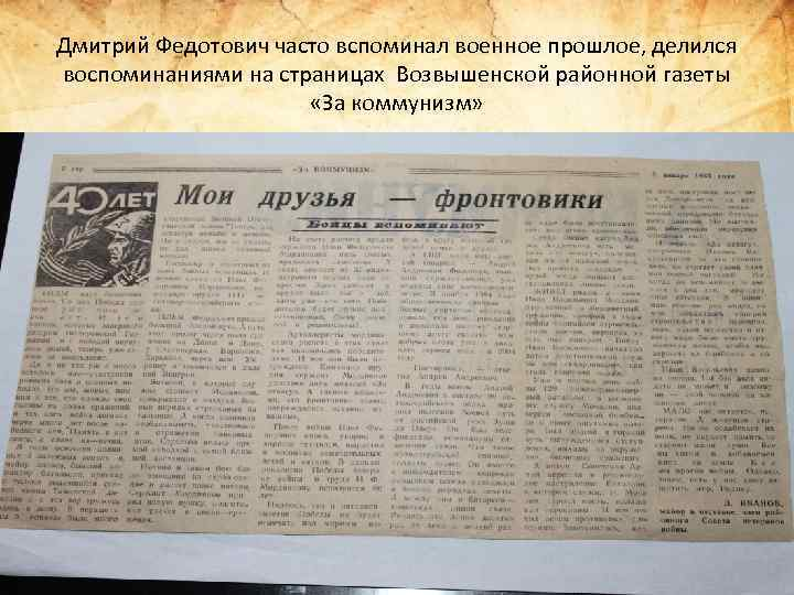 Дмитрий Федотович часто вспоминал военное прошлое, делился воспоминаниями на страницах Возвышенской районной газеты «За