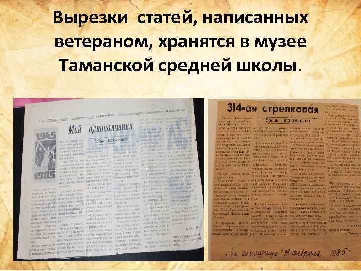 Вырезки статей, написанных ветераном, хранятся в музее Таманской средней школы.