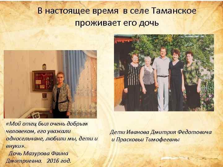В настоящее время в селе Таманское проживает его дочь «Мой отец был очень добрым