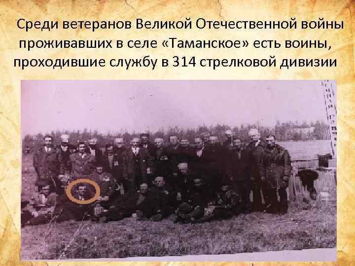 Среди ветеранов Великой Отечественной войны проживавших в селе «Таманское» есть воины, проходившие службу