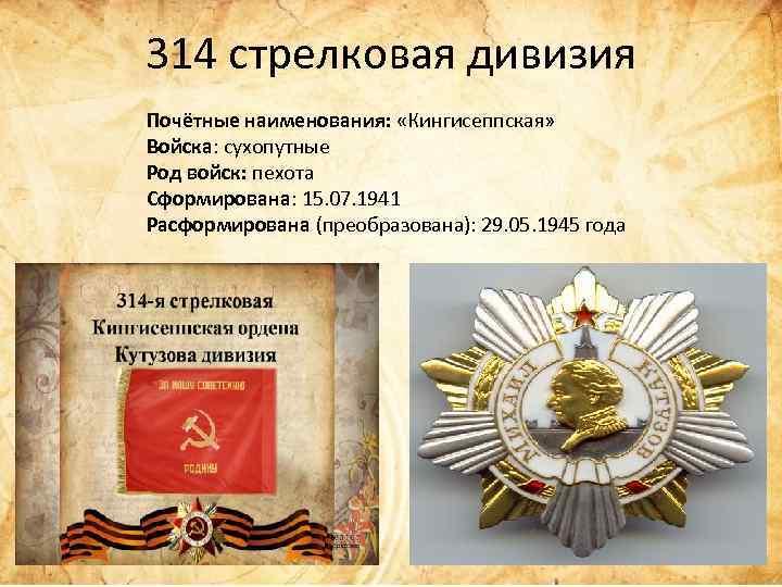314 стрелковая дивизия Почётные наименования: «Кингисеппская» Войска: сухопутные Род войск: пехота Сформирована: 15. 07.