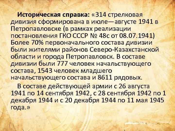 Историческая справка: « 314 стрелковая дивизия сформирована в июле—августе 1941 в Петропавловске (в рамках
