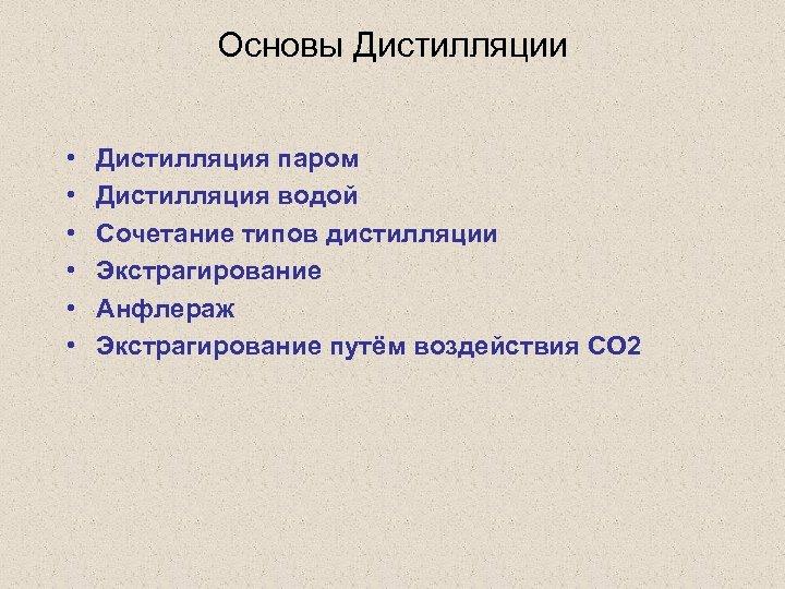 Основы Дистилляции • • • Дистилляция паром Дистилляция водой Сочетание типов дистилляции Экстрагирование Анфлераж
