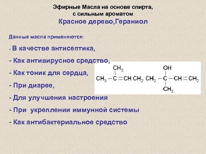 Эфирные Масла на основе спирта, с сильным ароматом Красное дерево, Гераниол Данные масла применяются: