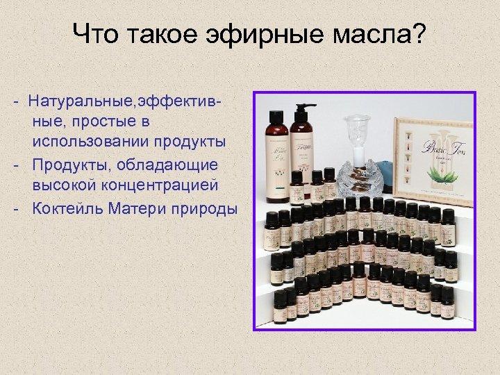 Что такое эфирные масла? - Натуральные, эффективные, простые в использовании продукты - Продукты, обладающие