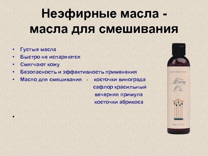 Неэфирные масла - масла для смешивания • Густые масла • Быстро не испаряются •