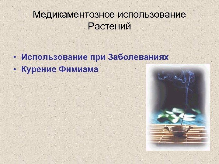 Медикаментозное использование Растений • Использование при Заболеваниях • Курение Фимиама