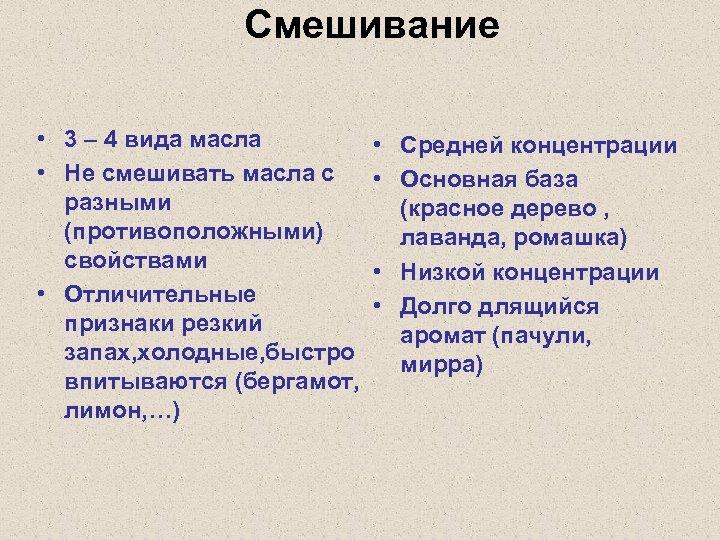 Смешивание • 3 – 4 вида масла • • Не смешивать масла с •