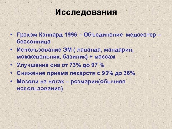 Исследования • Грэхэм Кэннард 1996 – Объединение медсестер – бессонница • Использование ЭМ (