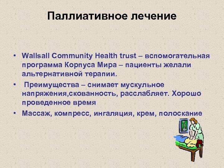 Паллиативное лечение • Wallsall Community Health trust – вспомогательная программа Корпуса Мира – пациенты