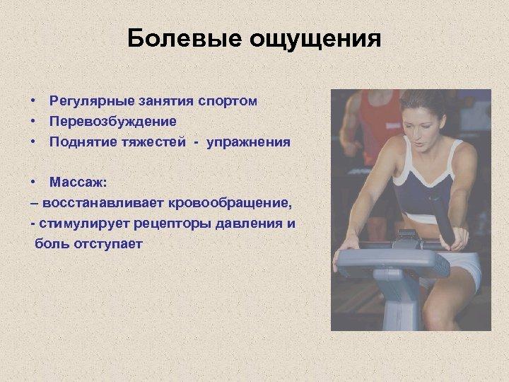 Болевые ощущения • Регулярные занятия спортом • Перевозбуждение • Поднятие тяжестей - упражнения •