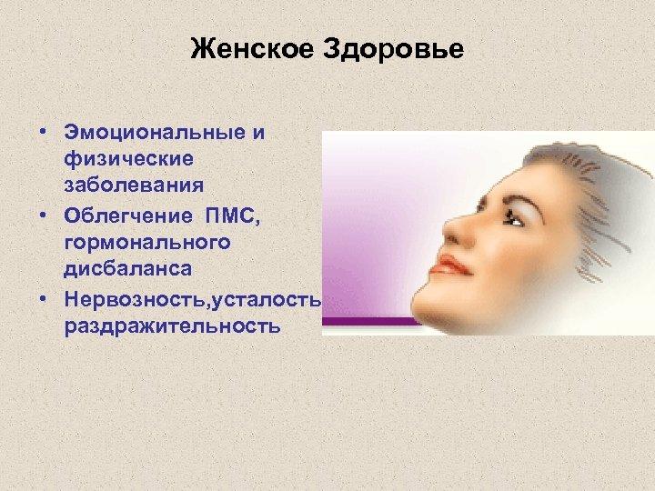 Женское Здоровье • Эмоциональные и физические заболевания • Облегчение ПМС, гормонального дисбаланса • Нервозность,