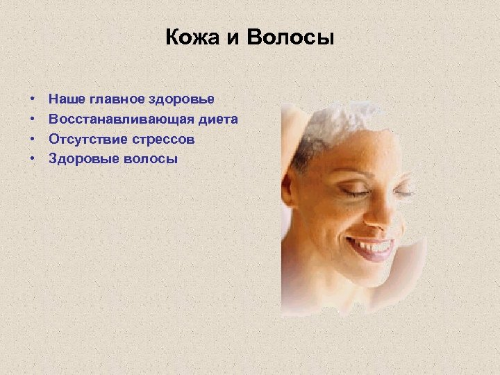 Кожа и Волосы • • Наше главное здоровье Восстанавливающая диета Отсутствие стрессов Здоровые волосы