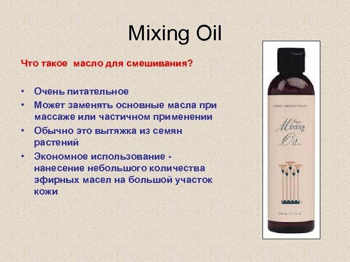 Mixing Oil Что такое масло для смешивания? • Очень питательное • Может заменять основные