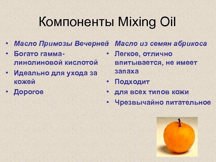 Компоненты Mixing Oil • Масло Примозы Вечерней • • Богато гамма- • линовой кислотой