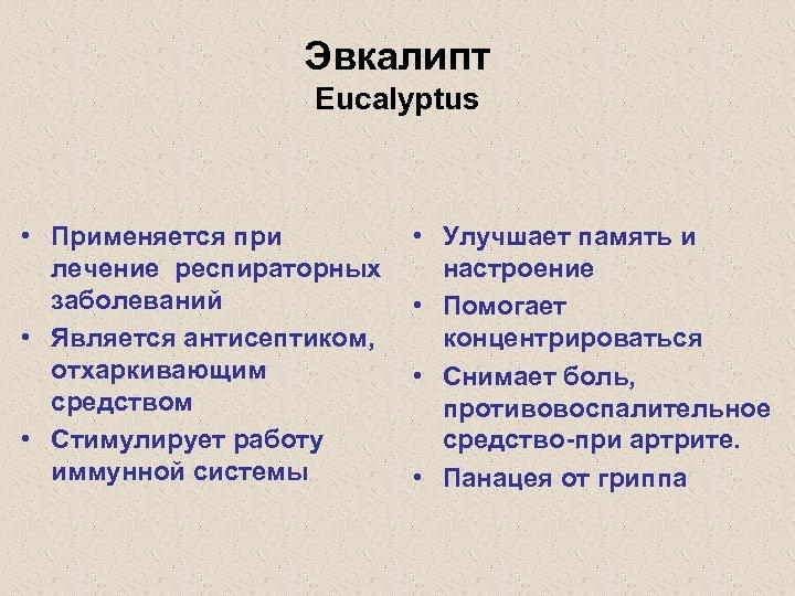 Эвкалипт Eucalyptus • Применяется при лечение респираторных заболеваний • Является антисептиком, отхаркивающим средством •