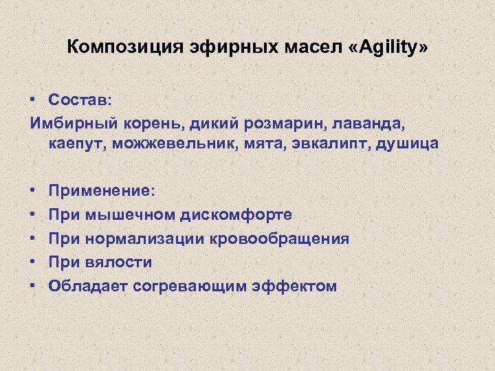 Композиция эфирных масел «Agility» • Состав: Имбирный корень, дикий розмарин, лаванда, каепут, можжевельник, мята,