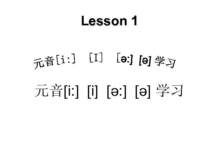 Lesson 1 元音[i: ] [i] [ә: ] [ә] 学习