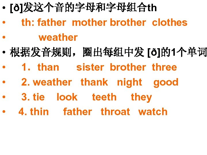 • [ð]发这个音的字母和字母组合th • th: father mother brother clothes • weather • 根据发音规则,圈出每组中发 [ð]的1个单词