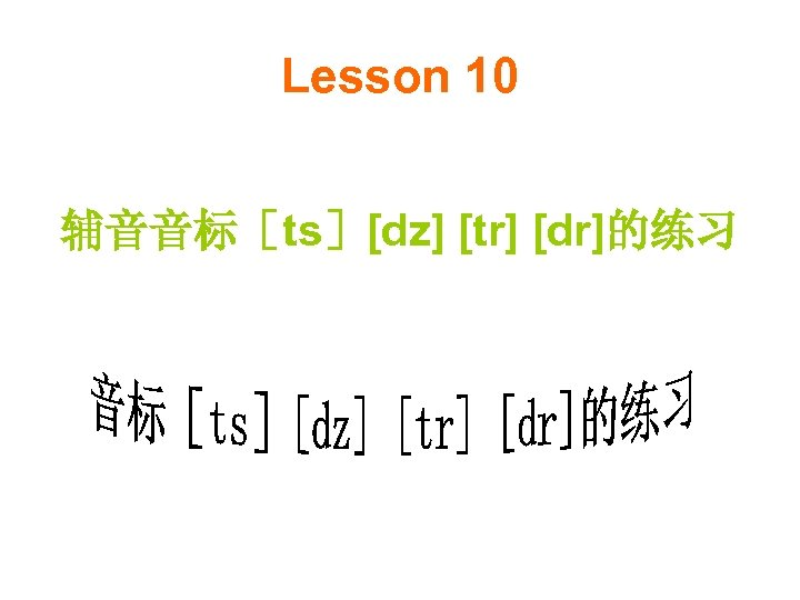 Lesson 10 辅音音标[ts][dz] [tr] [dr]的练习
