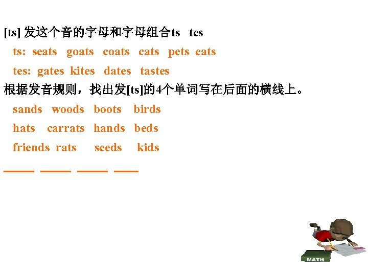 [ts] 发这个音的字母和字母组合ts tes ts: seats goats cats pets eats tes: gates kites dates tastes