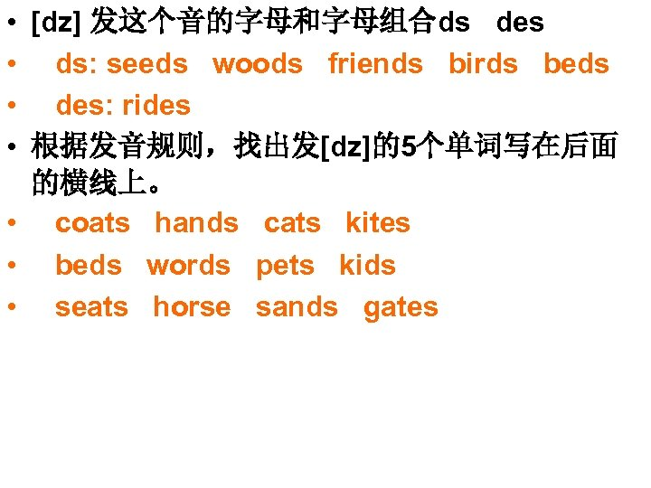 • [dz] 发这个音的字母和字母组合ds des • ds: seeds woods friends birds beds • des:
