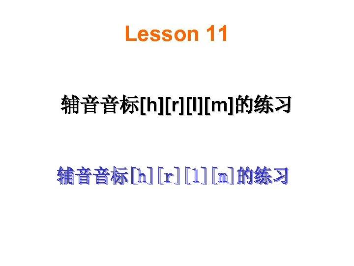 Lesson 11 辅音音标[h][r][l][m]的练习