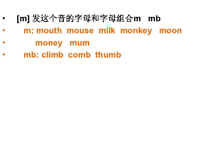 • • [m] 发这个音的字母和字母组合m mb m: mouth mouse milk monkey moon money mum