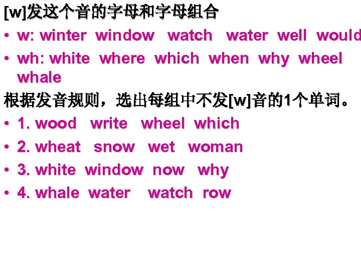 [w]发这个音的字母和字母组合 • w: winter window watch water well would • wh: white where which