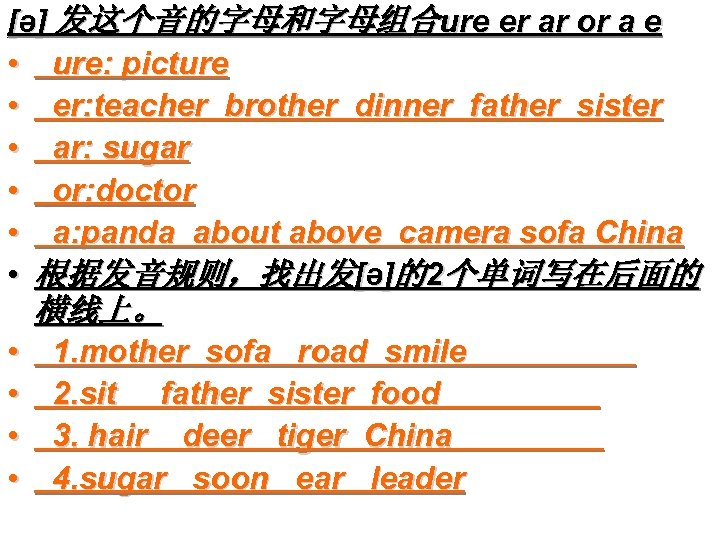 [ә] 发这个音的字母和字母组合ure er ar or a e • ure: picture • er: teacher brother