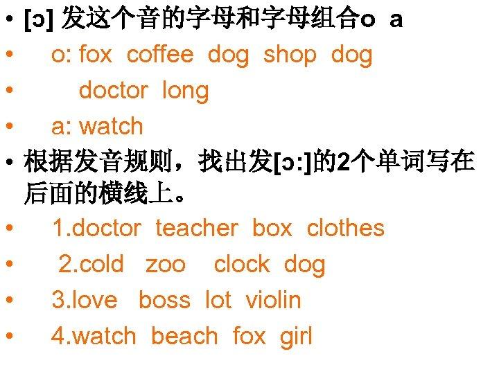 • • • [ɔ] 发这个音的字母和字母组合o a o: fox coffee dog shop dog doctor