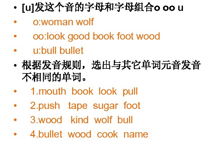 • • • [u]发这个音的字母和字母组合o oo u o: woman wolf oo: look good book
