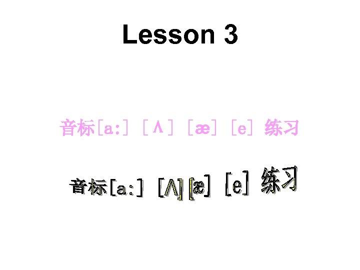 Lesson 3 音标[a: ] [Λ] [æ] [e] 练习