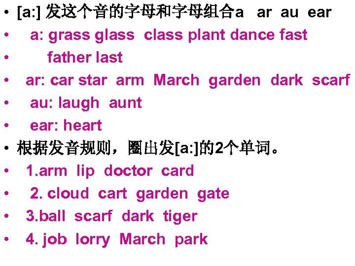 • [a: ] 发这个音的字母和字母组合a ar au ear • a: grass glass class plant