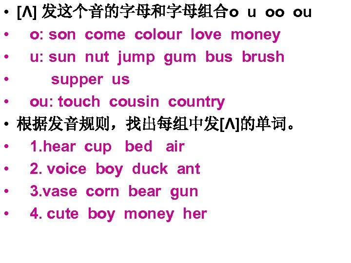 • [Λ] 发这个音的字母和字母组合o u oo ou • o: son come colour love money