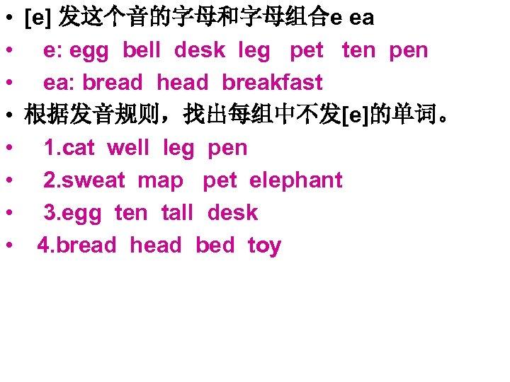 • [e] 发这个音的字母和字母组合e ea • e: egg bell desk leg pet ten pen